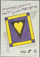 Names project - The Israel tour. The International AIDS Memorial Quilt